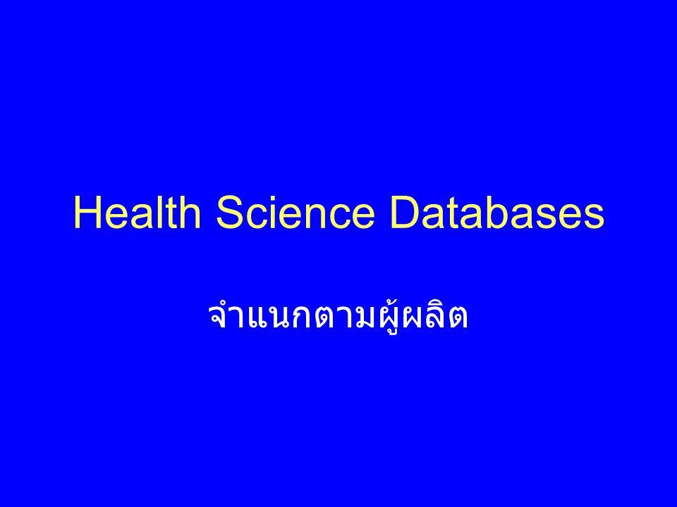 Health Science Databases จำแนกตามผู้ผลิต