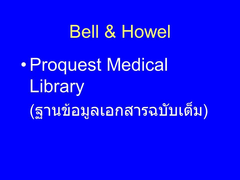 Bell & Howel •Proquest Medical Library ( ฐานข้อมูลเอกสารฉบับเต็ม )