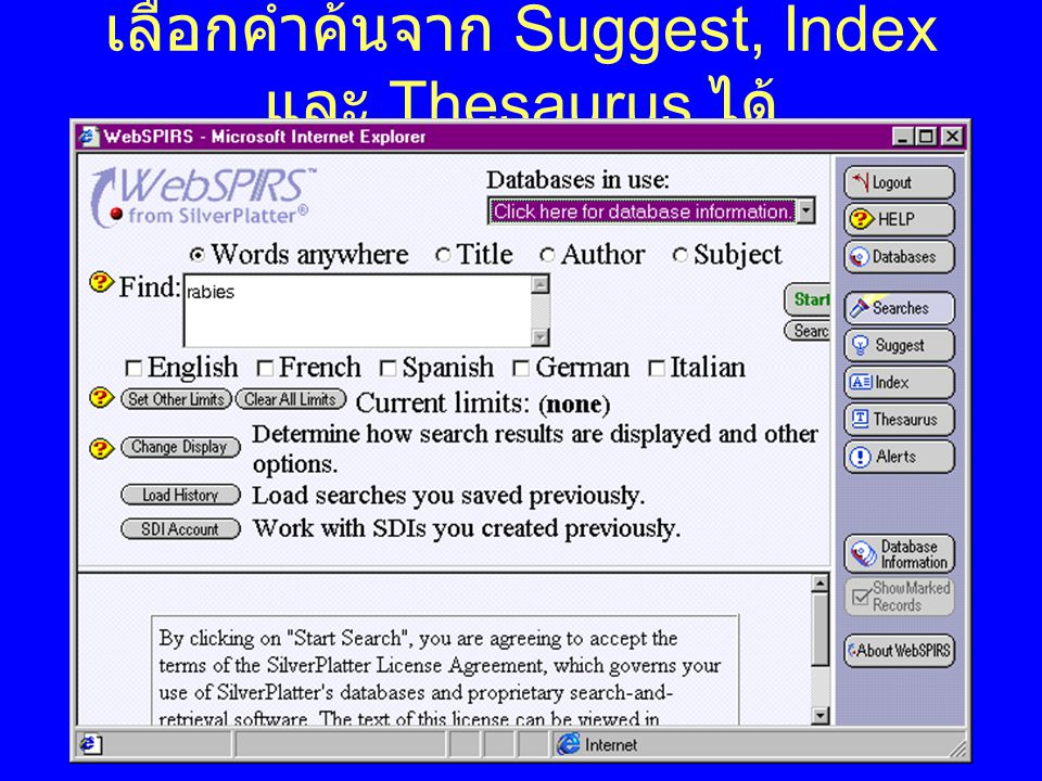 เลือกคำค้นจาก Suggest, Index และ Thesaurus ได้