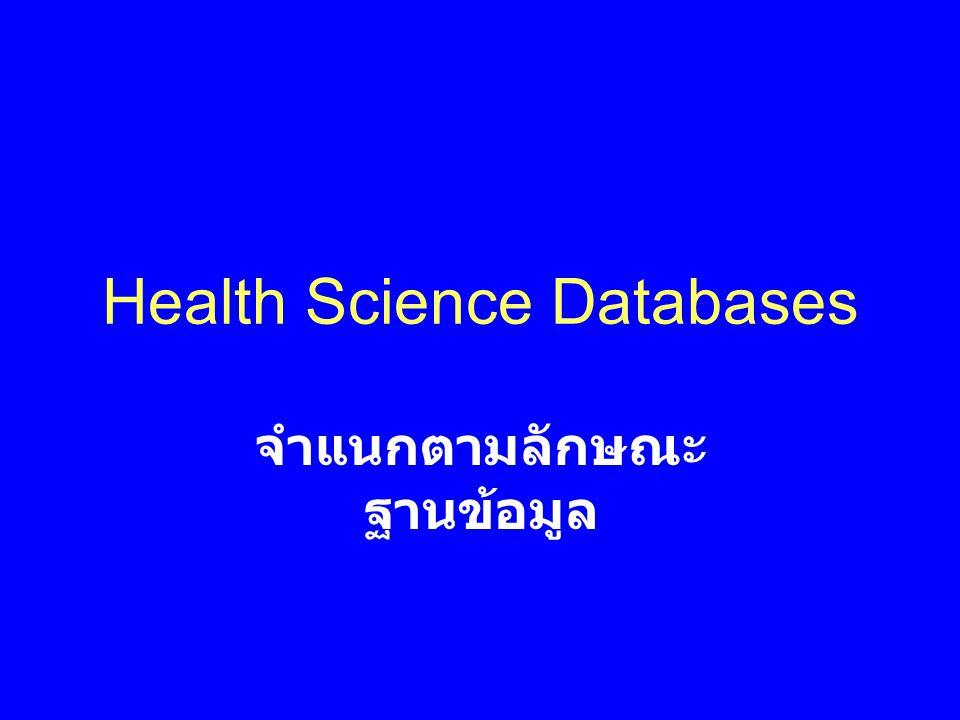 Health Science Databases จำแนกตามลักษณะ ฐานข้อมูล