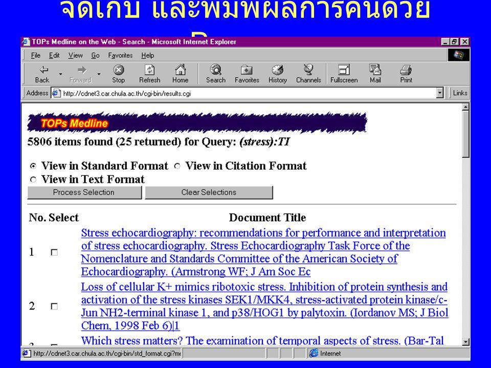 จัดเก็บ และพิมพ์ผลการค้นด้วย Browser