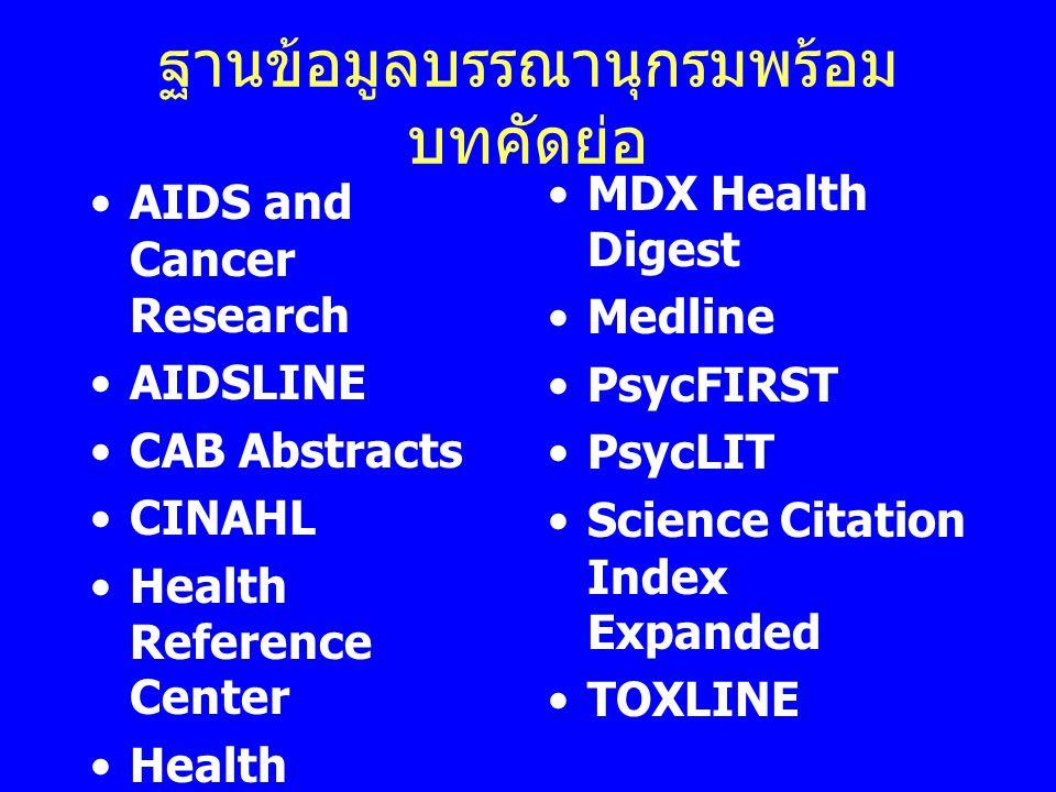 ฐานข้อมูลบรรณานุกรมพร้อม บทคัดย่อ •AIDS and Cancer Research •AIDSLINE •CAB Abstracts •CINAHL •Health Reference Center •Health Reference Center- Academ