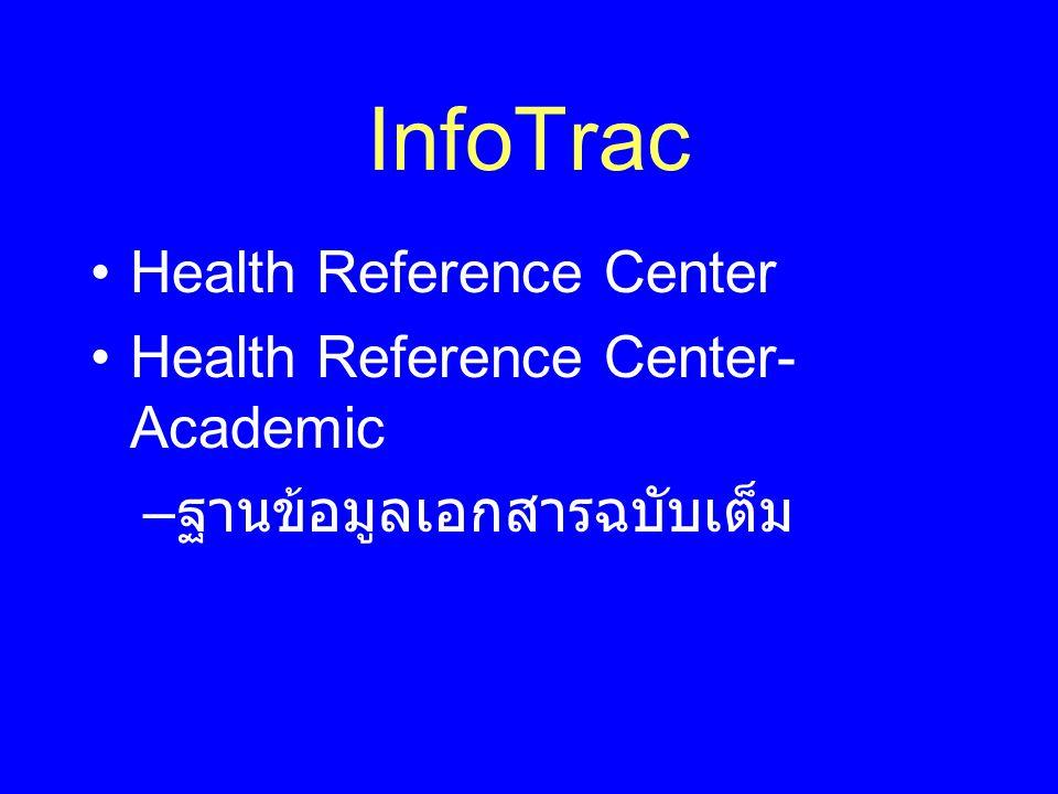 InfoTrac •Health Reference Center •Health Reference Center- Academic – ฐานข้อมูลเอกสารฉบับเต็ม