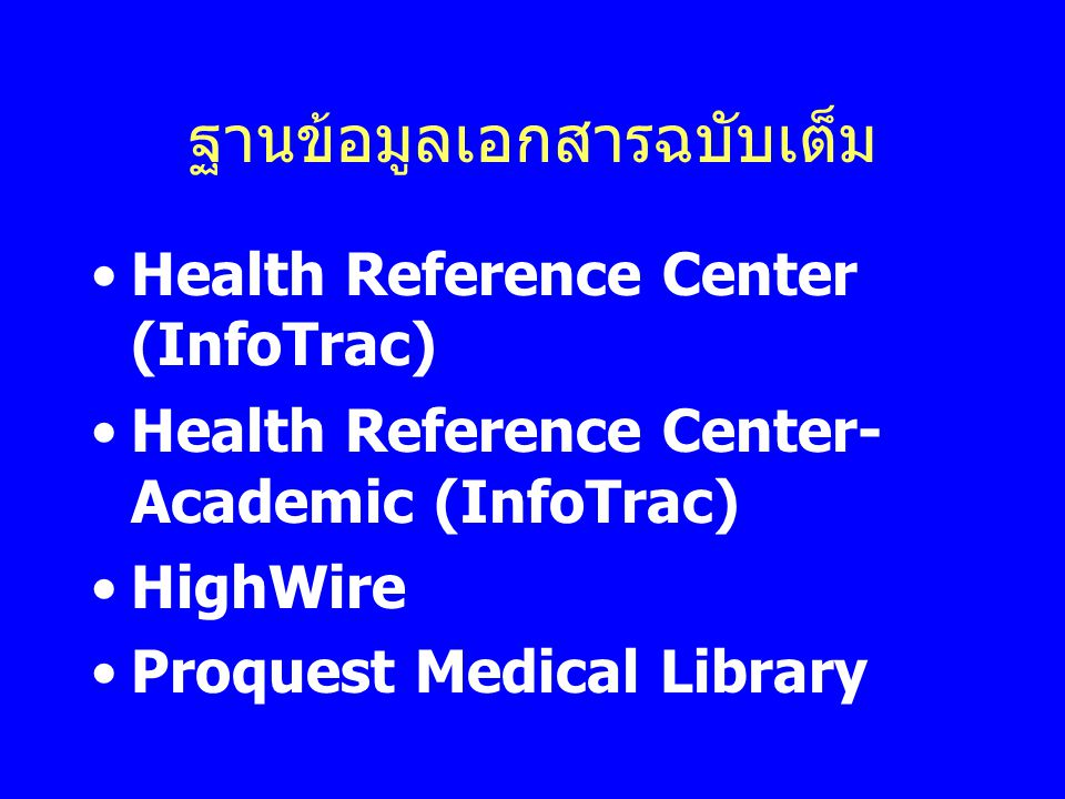 www.car.chula.ac.th CU Reference Databases Science Indexes การเข้าใช้ฐานข้อมูล
