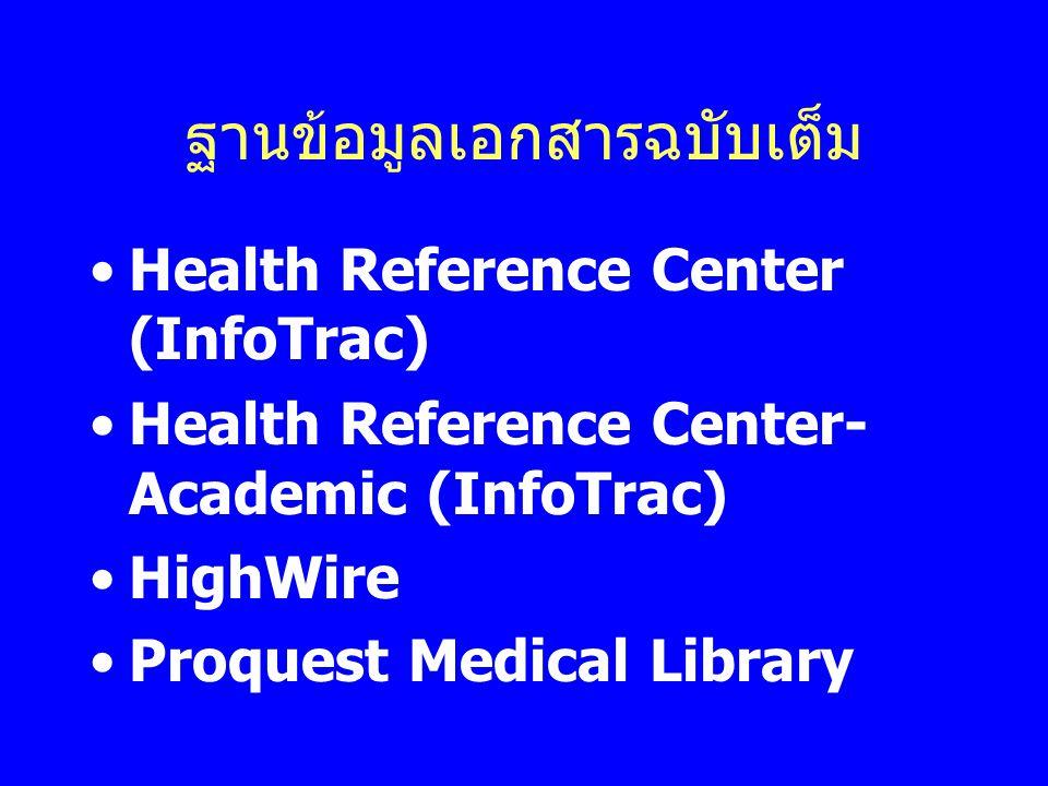 ฐานข้อมูลเอกสารฉบับเต็ม •Health Reference Center (InfoTrac) •Health Reference Center- Academic (InfoTrac) •HighWire •Proquest Medical Library