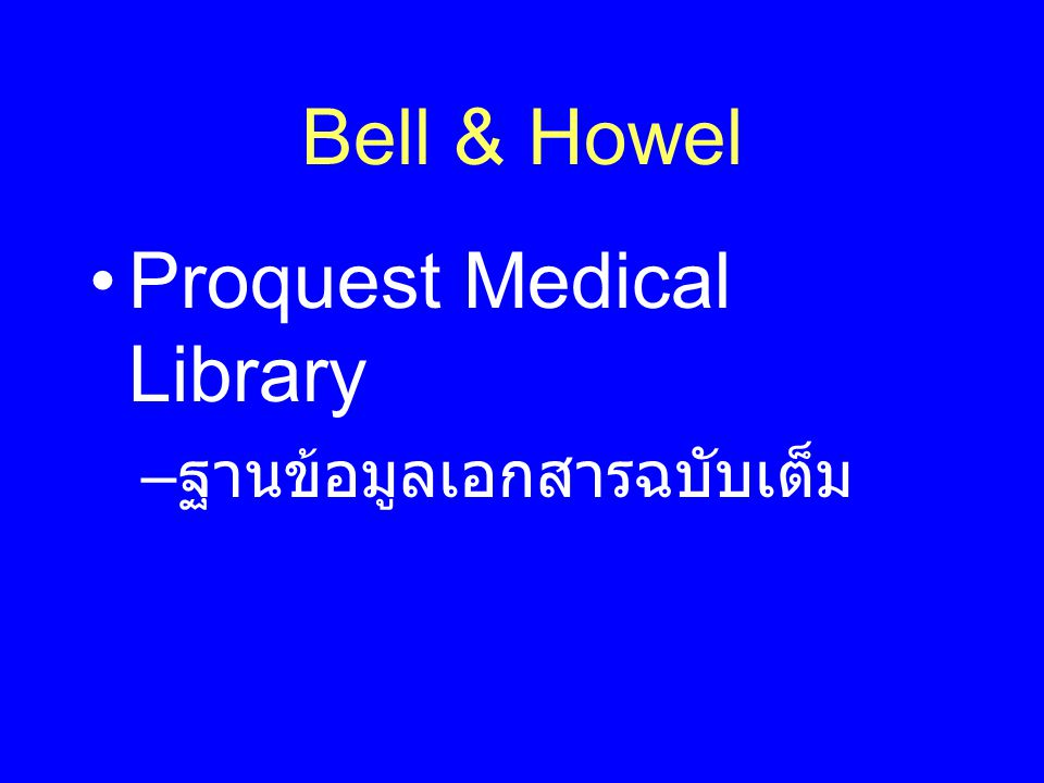 Bell & Howel •Proquest Medical Library – ฐานข้อมูลเอกสารฉบับเต็ม