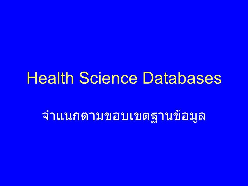 Health Science Databases จำแนกตามขอบเขตฐานข้อมูล
