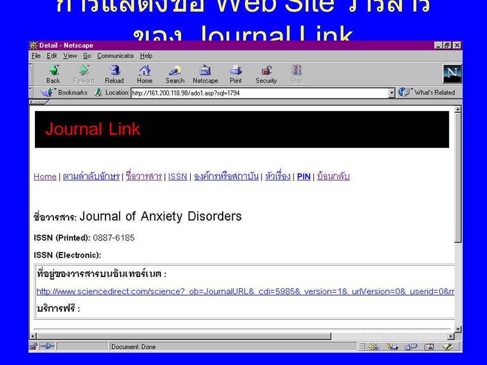 การแสดงชื่อ Web Site วารสาร ของ Journal Link