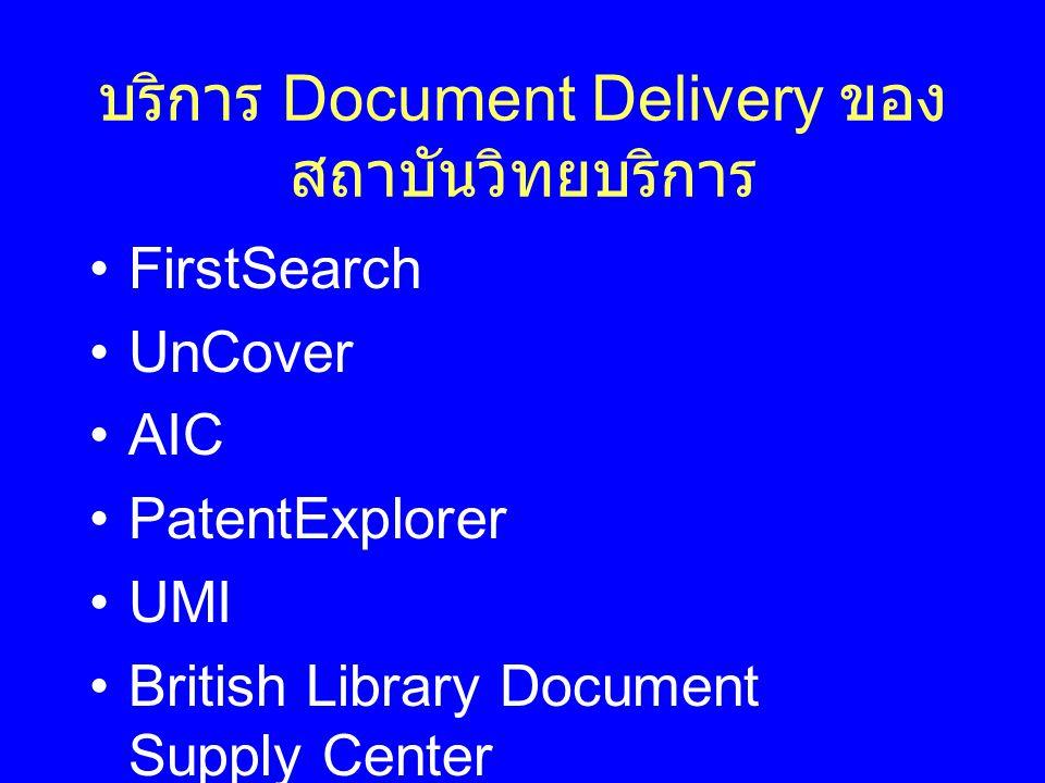 บริการ Document Delivery ของ สถาบันวิทยบริการ •FirstSearch •UnCover •AIC •PatentExplorer •UMI •British Library Document Supply Center