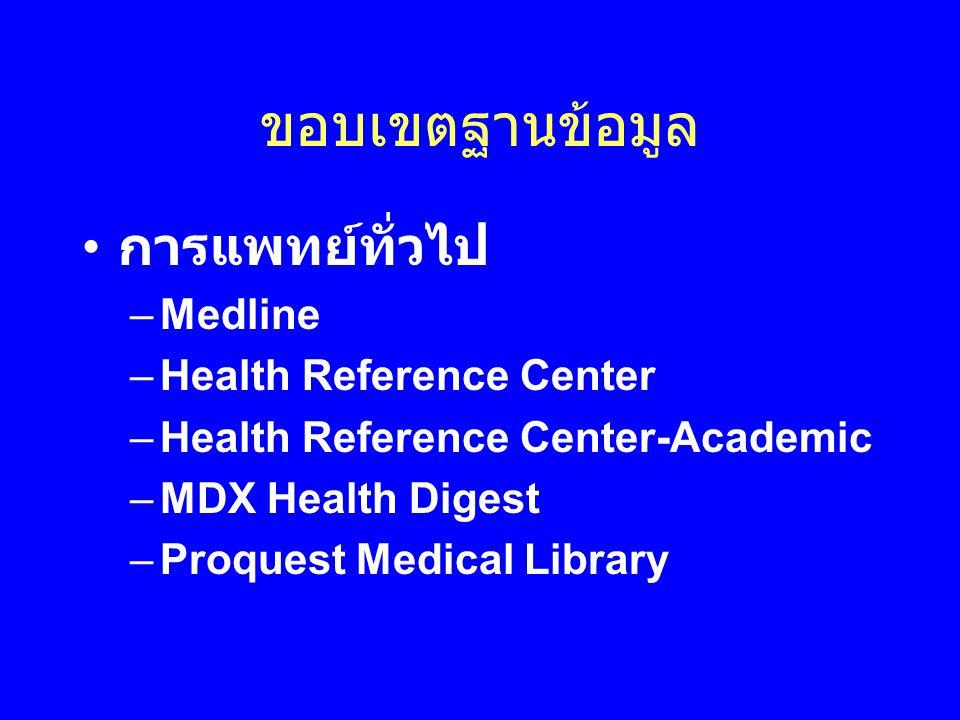 ขอบเขตฐานข้อมูล • การแพทย์ทั่วไป –Medline –Health Reference Center –Health Reference Center-Academic –MDX Health Digest –Proquest Medical Library