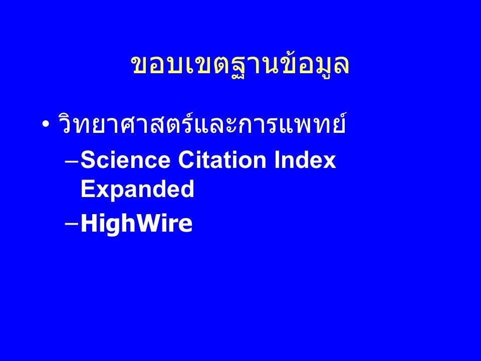 ขอบเขตฐานข้อมูล • วิทยาศาสตร์และการแพทย์ –Science Citation Index Expanded –HighWire