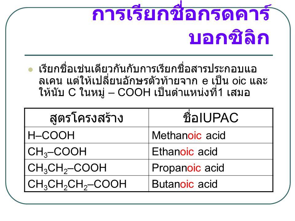 สูตรโครงสร้างชื่อ IUPAC 2,3-dimethylpentanoic acid 2-bromobutanoic acid 2-hydroxy-4-methyl pentanoic acid การเรียกชื่อกรดคาร์ บอกซิลิก