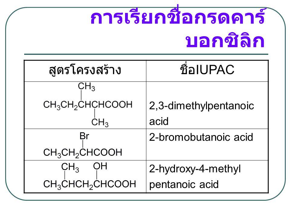 สูตรโครงสร้างชื่อ IUPAC 3-phenylpropanoic acid Cyclopentanecarboxylic 1-methylcyclohexane carboxylic Phenylmethanoic (benzoic acid)