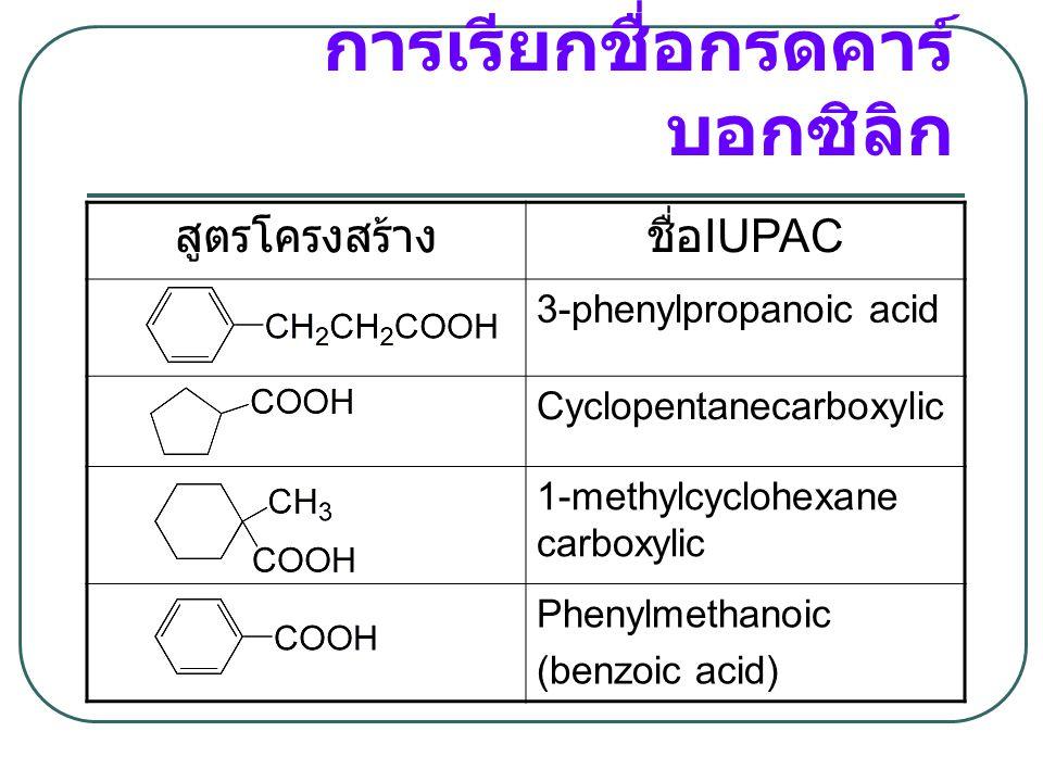 การเรียกชื่อกรดคาร์ บอกซิลิก 3-(p-chlorophenyl)pentanoic acid