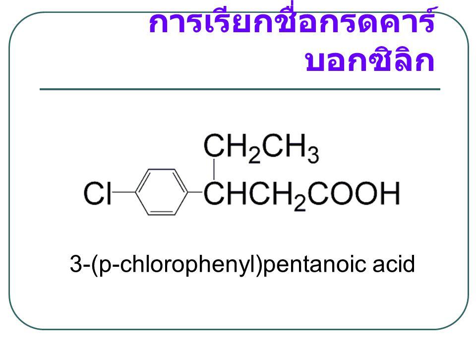 สมบัติทางกายภาพของ กรดคาร์บอกซิลิก สูตรโครงสร้างจุดเดือด (  C) สภาพละลายได้ ในน้ำ (g/110mL) HCOOH100.8 ละลายได้ดี CH 3 COOH117.9 ละลายได้ดี CH 3 CH 2 COOH140.8 ละลายได้ดี CH 3 (CH 2 ) 2 COOH163.3 ละลายได้ดี CH 3 (CH 2 ) 3 COOH185.53.7 ข้อมูลจาก : เคมี เล่ม๕ สถาบันส่งเสริมการสอนวิทยาศาสตร์และเทคโนโลยี