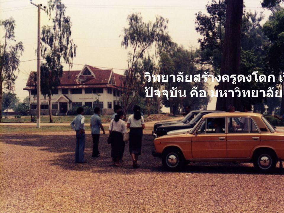 วิทยาลัยสร้างครูดงโดก เวียงจัน ปัจจุบัน คือ มหาวิทยาลัยแห่งชาติลาว