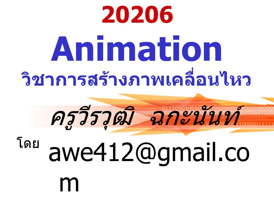 20206 Animation วิชาการสร้างภาพเคลื่อนไหว ครูวีรวุฒิ ฉกะนันท์ awe412@gmail.co m โดย