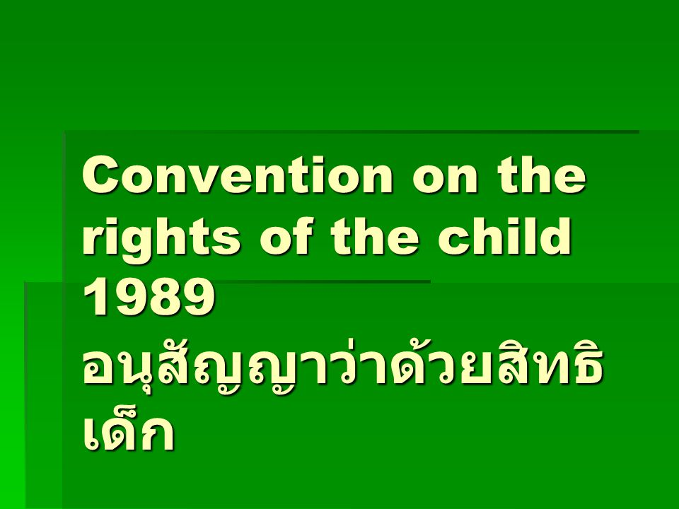 Convention on the rights of the child 1989 อนุสัญญาว่าด้วยสิทธิ เด็ก
