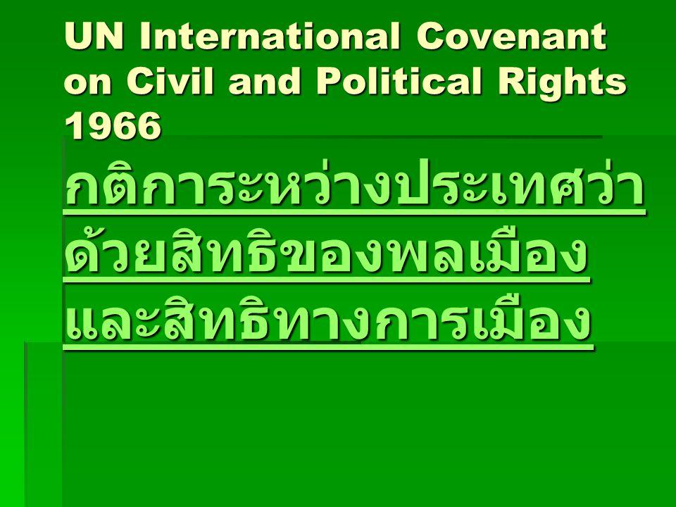 UN International Covenant on Civil and Political Rights 1966 กติการะหว่างประเทศว่า ด้วยสิทธิของพลเมือง และสิทธิทางการเมือง กติการะหว่างประเทศว่า ด้วยสิทธิของพลเมือง และสิทธิทางการเมือง กติการะหว่างประเทศว่า ด้วยสิทธิของพลเมือง และสิทธิทางการเมือง