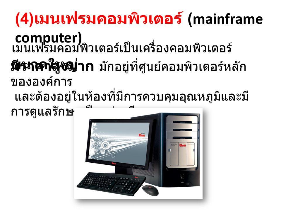 (5) ซูเปอร์คอมพิวเตอร์ (super computer) เป็นเครื่องคอมพิวเตอร์ที่เหมาะกับงานคำนวณที่ ต้องมีการคำนวณตัวเลขจำนวนหลายล้านตัว ภายในเวลาอันรวดเร็ว เช่น งานพยากรณ์ อากาศ ที่ต้องนำข้อมูลต่าง ๆ เกี่ยวกับอากาศ ทั้งระดับภาคพื้นดิน และระดับชึ้นบรรยากาศเพื่อดู การเคลื่อนไหว และการเปลี่ยนแปลงของอากาศ งานนี้ จำเป็นต้องใช้ เครื่องคอมพิวเตอร์ที่มี สมรรถนะสูงมาก