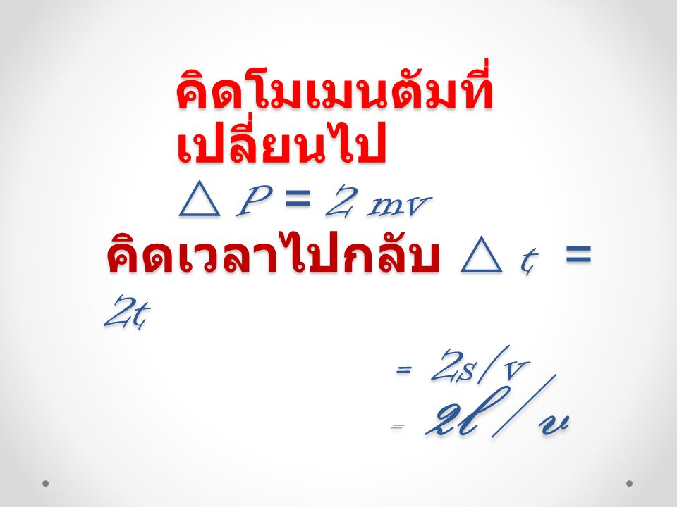 แรงดลทีแก๊สชนผนัง =  P/  t = 2 mv / 2l / v = mv 2 / l แก๊ส N โมเลกุล F = N mv 2 / l