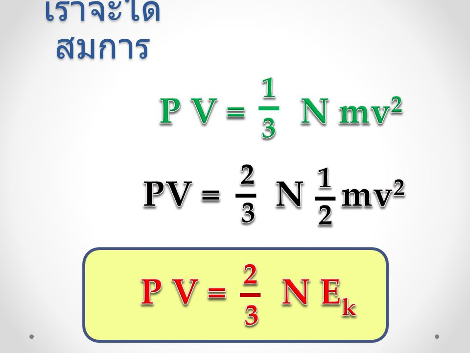 จาก PV= nRT แทนค่า จะได้.......... และ PV= NK B T แทนค่า จะ ได้..........