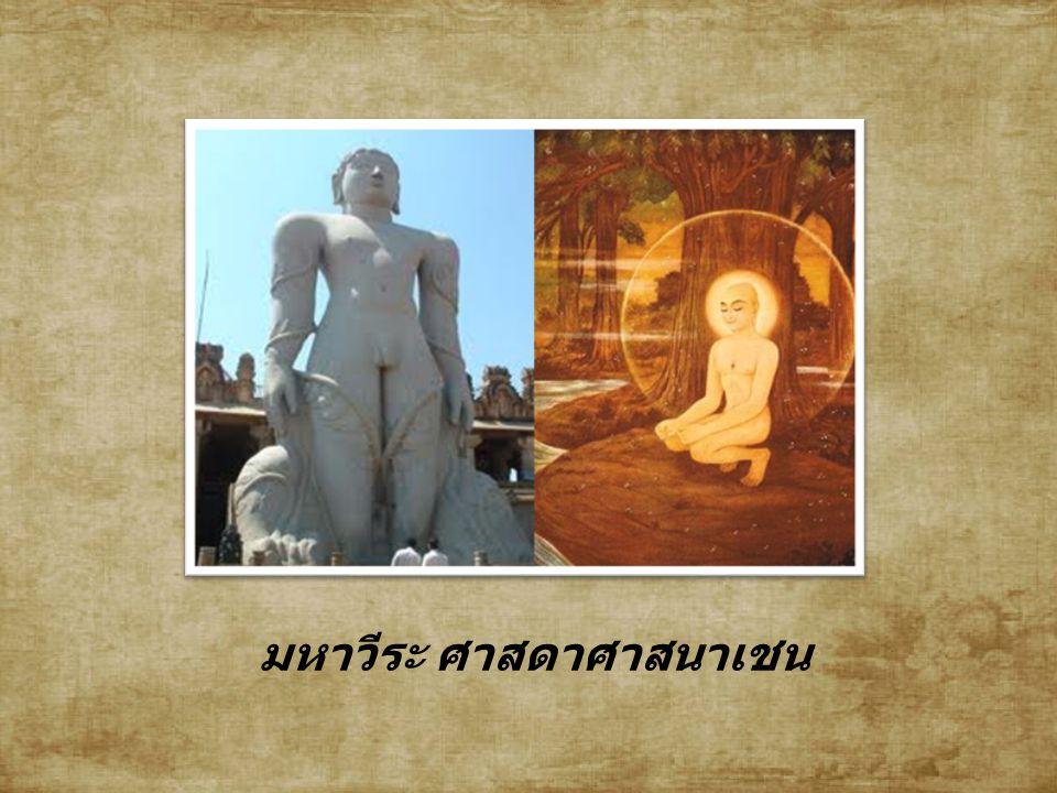 มหาวีระ ศาสดาศาสนาเชน