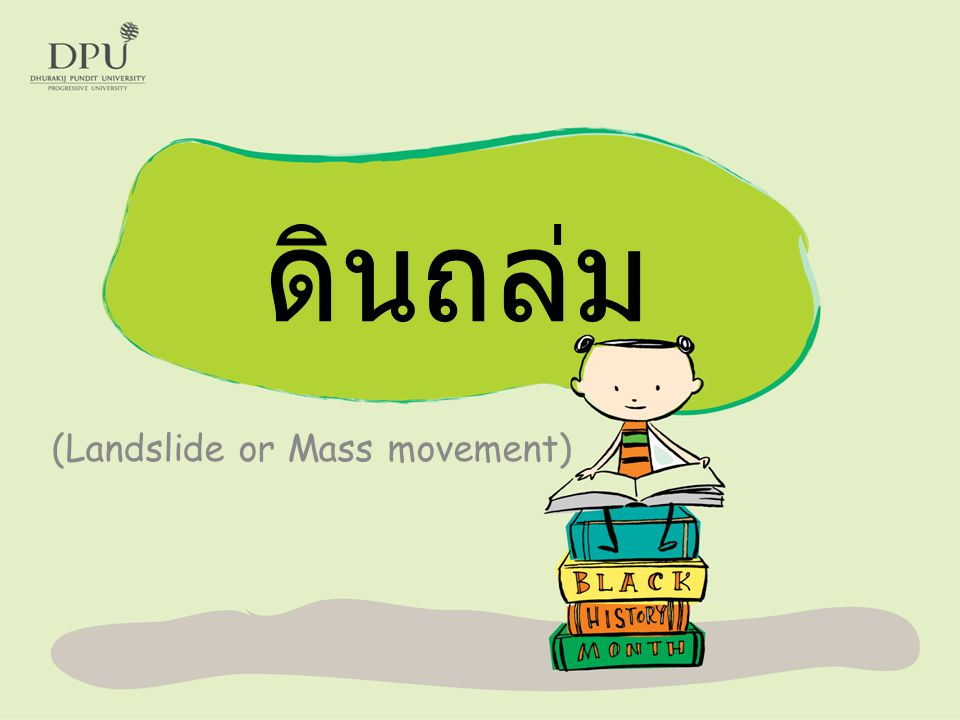 ดินถล่ม (Landslide or Mass movement)