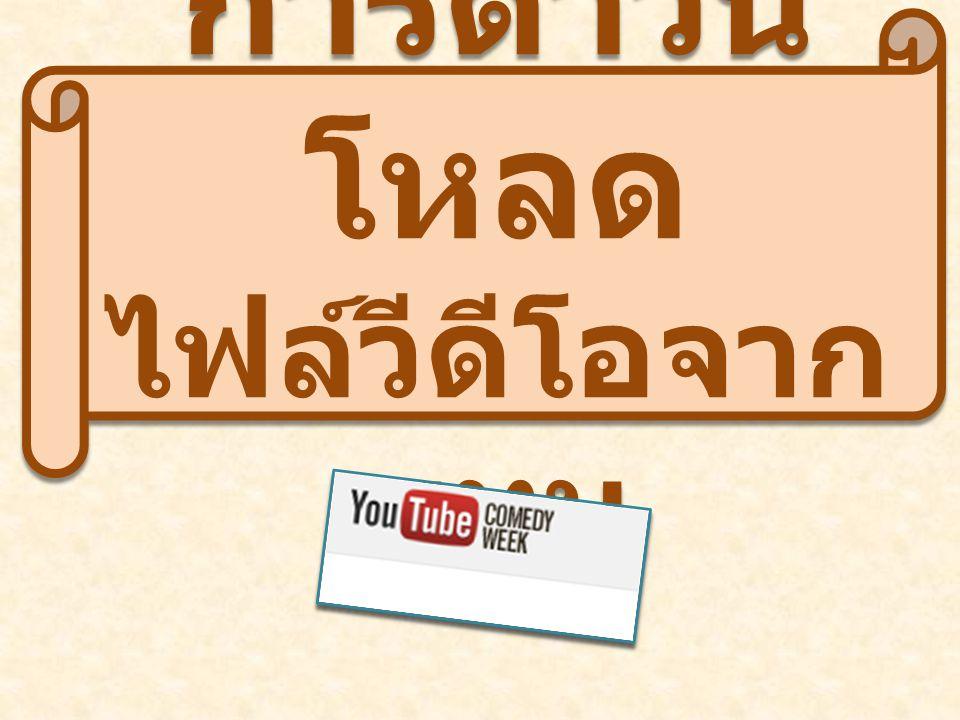 ใช้โปรแกรม YTD Video Downloader 3. คลิกเลือกวีดีโอที่ต้องการดาวน์โหลด แล้วคัดลอก URL