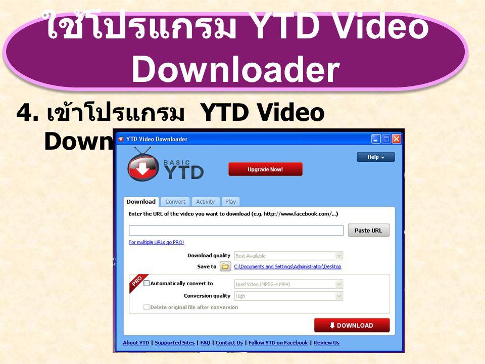 ใช้โปรแกรม YTD Video Downloader 4. เข้าโปรแกรม YTD Video Downloader