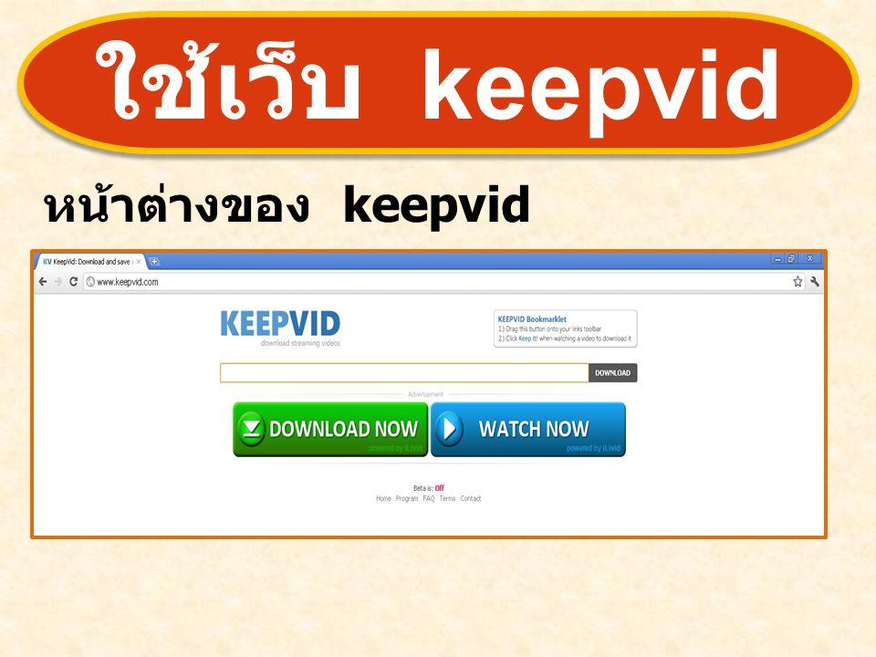ใช้เว็บ keepvid หน้าต่างของ keepvid