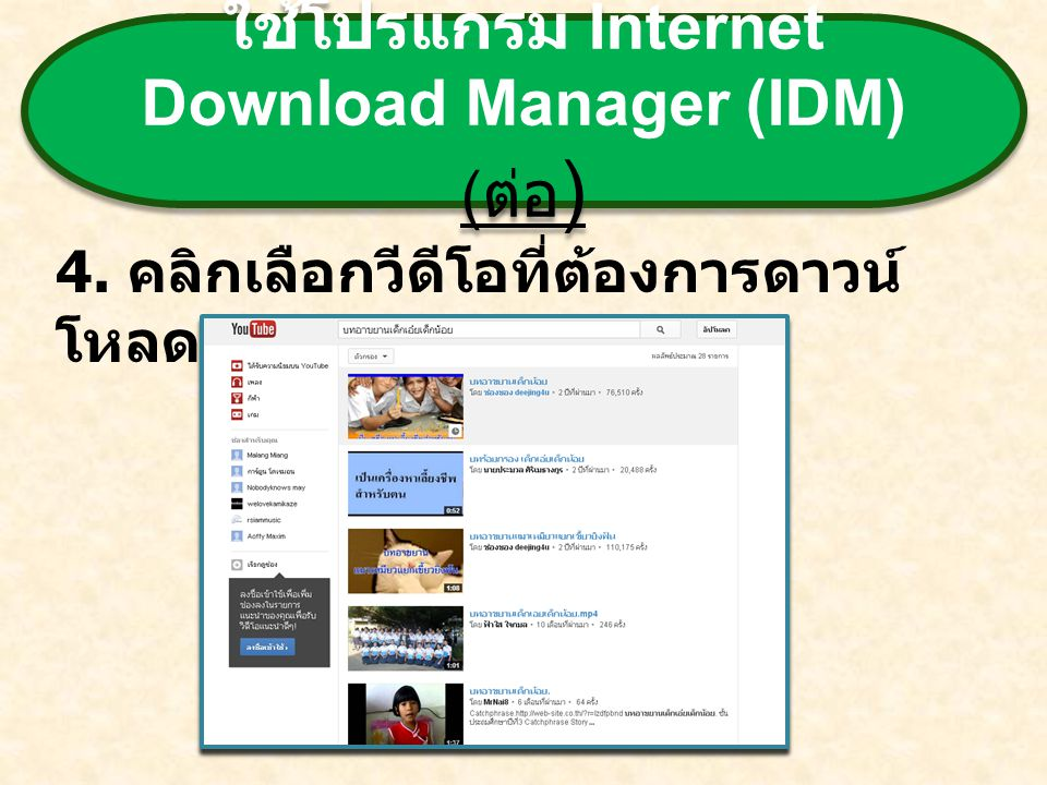 ใช้โปรแกรม Internet Download Manager (IDM) ( ต่อ ) 4. คลิกเลือกวีดีโอที่ต้องการดาวน์ โหลด