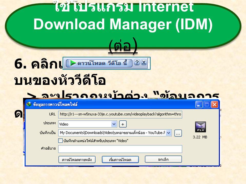 """ใช้โปรแกรม Internet Download Manager (IDM) ( ต่อ ) 6. คลิกแถบ บนของหัววีดีโอ > จะปรากฏหน้าต่าง """" ข้อมูลการ ดาวน์โหลดไฟล์ """""""