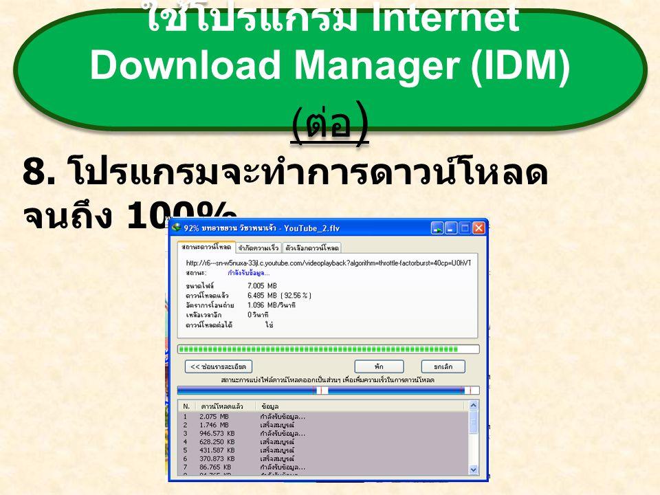 ใช้โปรแกรม Internet Download Manager (IDM) 9. เมื่อดาวน์โหลดเสร็จจะปรากฏ หน้าต่างนี้
