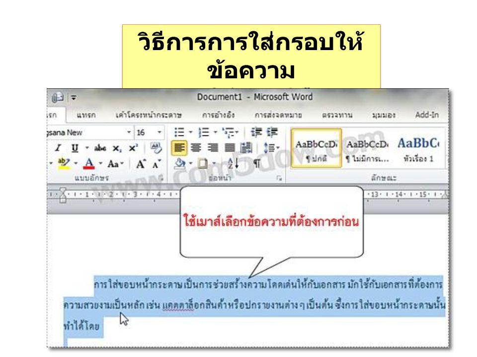 ๔. เลือกลายน้ำแบบ ข้อความ พิมพ์ข้อความ เลือกภาษา แบบอักษร ขนาด สี และ เค้าโครง ๕ คลิกตกลง ๔ ๕