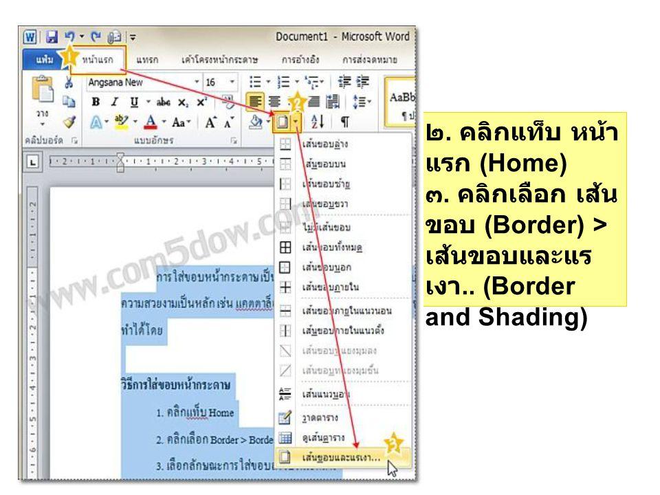 ๒. คลิกแท็บ หน้า แรก (Home) ๓. คลิกเลือก เส้น ขอบ (Border) > เส้นขอบและแร เงา.. (Border and Shading)