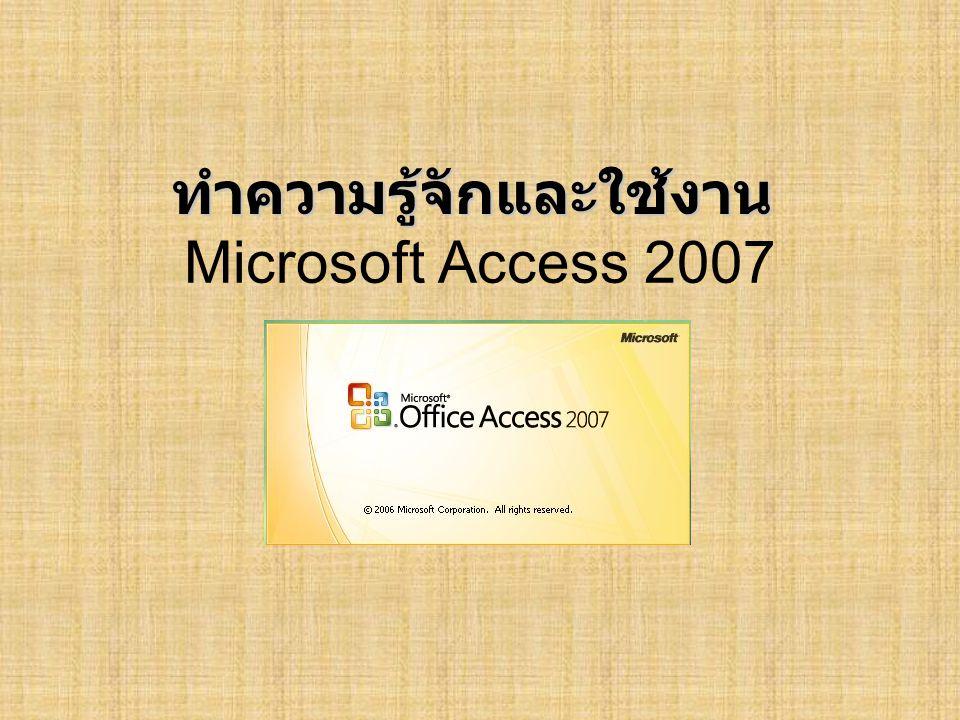 Microsoft Access 2007 ทำความรู้จักและใช้งาน