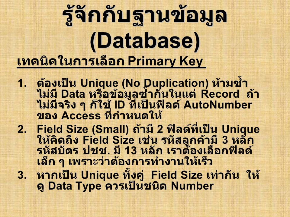 Relational Database) ฐานข้อมูลเชิงสัมพันธ์ (Relational Database)
