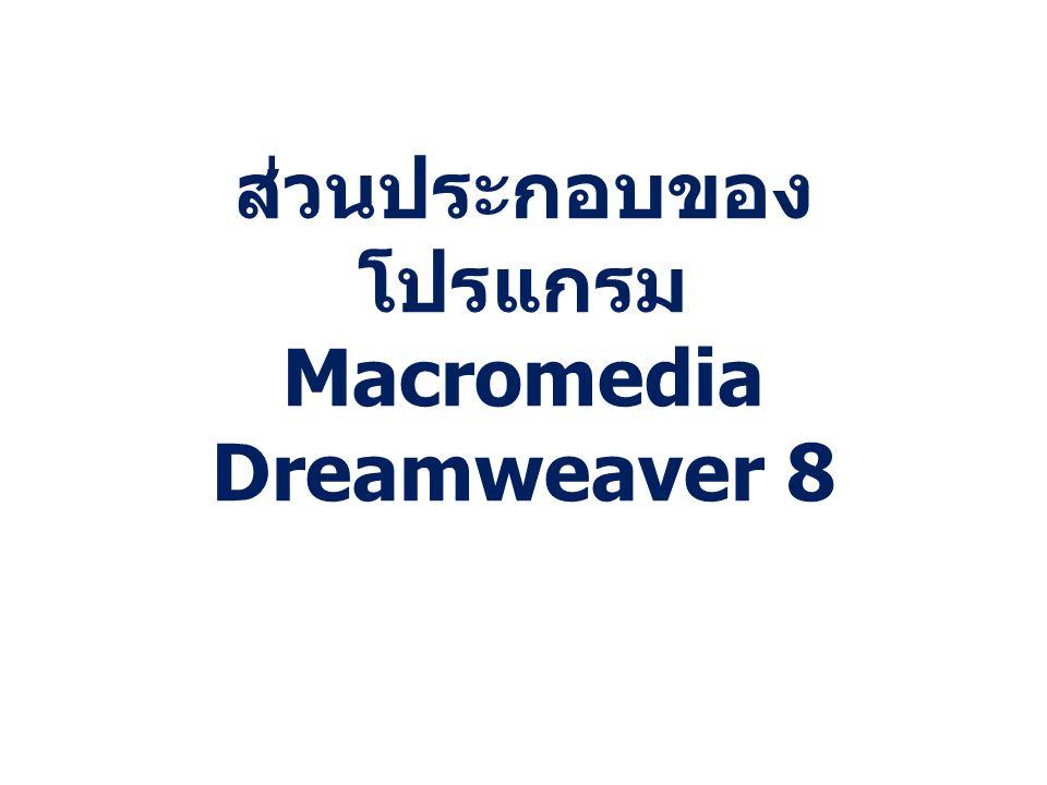 ส่วนประกอบของ โปรแกรม Macromedia Dreamweaver 8