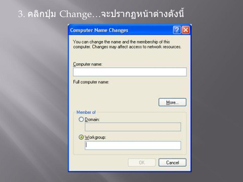 3. คลิกปุ่ม Change… จะปรากฏหน้าต่างดังนี้