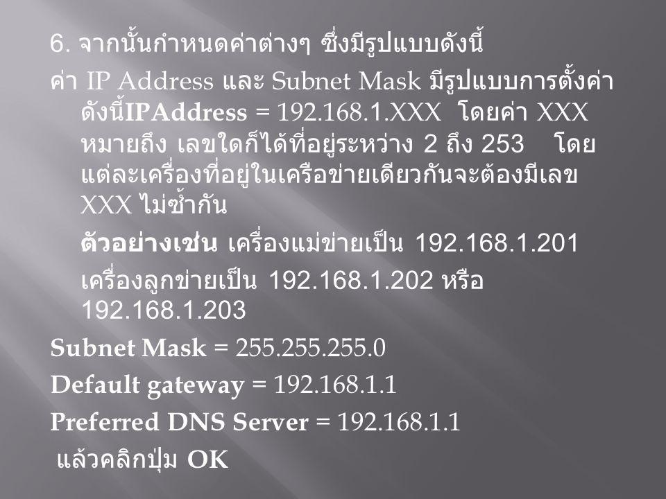 6. จากนั้นกำหนดค่าต่างๆ ซึ่งมีรูปแบบดังนี้ ค่า IP Address และ Subnet Mask มีรูปแบบการตั้งค่า ดังนี้ IPAddress = 192.168.1.XXX โดยค่า XXX หมายถึง เลขใด