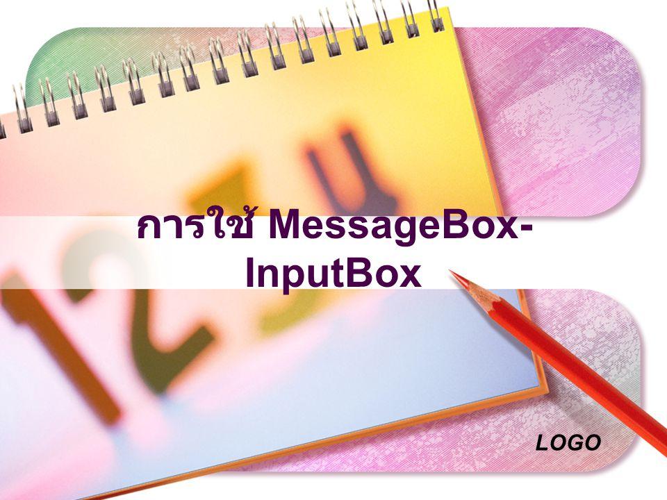 การใช้ InputBox  เราจะใช้ InputBox ในการขอข้อมูลจาก ผู้ใช้งาน โดยผู้ใช้งานจะกรอกข้อมูลที่ ต้องการลงไป แล้วคลิกปุ่ม ตัวอย่างเช่น การขอชื่อของผู้ใช้งาน เป็นต้น  สำหรับการเรียกใช้งาน InputBox นั้นจะ เรียกใช้งานผ่านคำสั่ง InputBox ซึ่งผลการ ทำงานจะเป็นข้อความที่ผู้ใช้ได้ป้อนเข้ามา เราจะนำไปใช้งานในส่วนอื่น ๆ ของโปรแกรม โดยคำสั่ง InputBox นั้นมีรูปแบบการใช้งาน ดังนี้ Var_string = InputBox (Prompt [, Title] [, Default, xPos, yPos] OK