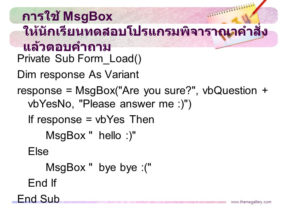Private Sub Form_Load() Dim response As Variant response = MsgBox(