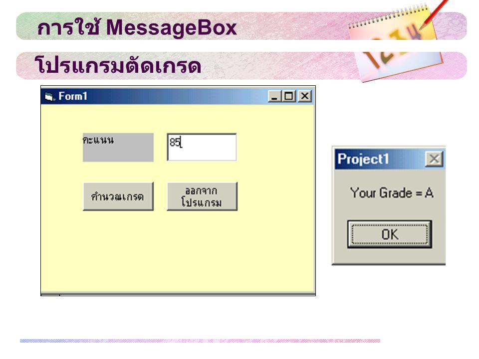 โปรแกรมตัดเกรด การใช้ MessageBox