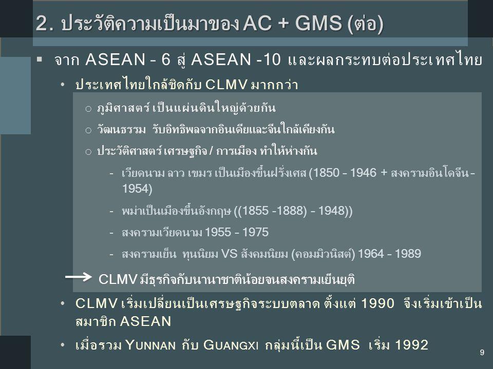  จาก ASEAN – 6 สู่ ASEAN -10 และผลกระทบต่อประเทศไทย • ประเทศไทยใกล้ชิดกับ CLMV มากกว่า o ภูมิศาสตร์ เป็นแผ่นดินใหญ่ด้วยกัน o วัฒนธรรม รับอิทธิพลจากอิ