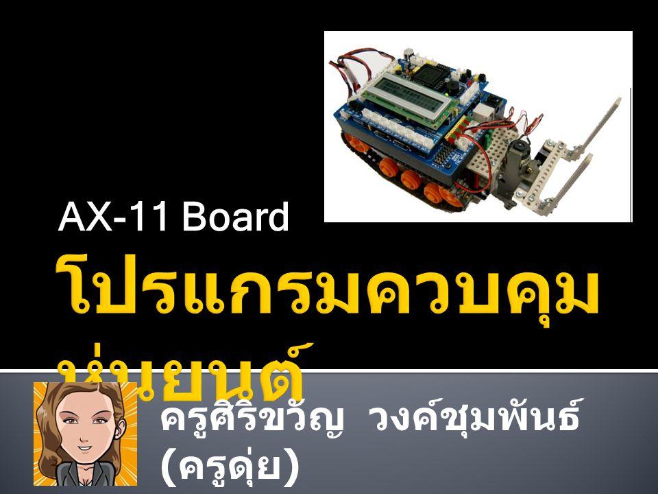 AX-11 Board ครูศิริขวัญ วงค์ชุมพันธ์ ( ครูดุ่ย ) http://www.chiangkham.ac.th/ krudui