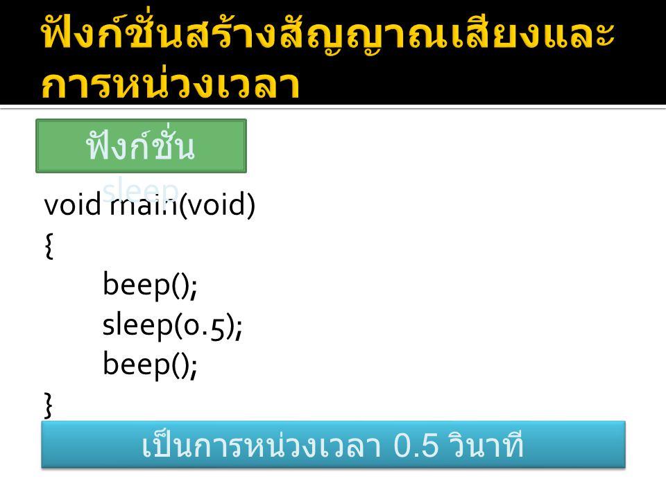 void main(void) { beep(); sleep(0.5); beep(); } ฟังก์ชั่น sleep เป็นการหน่วงเวลา 0.5 วินาที