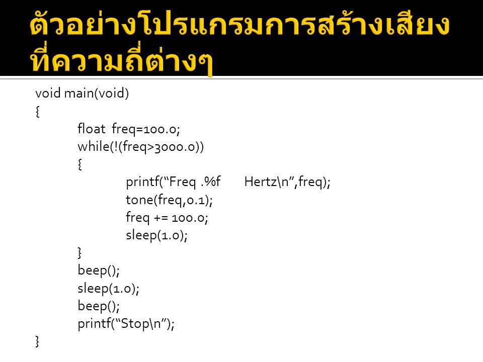 """void main(void) { float freq=100.0; while(!(freq>3000.0)) { printf(""""Freq.%f Hertz\n"""",freq); tone(freq,0.1); freq += 100.0; sleep(1.0); } beep(); sleep"""