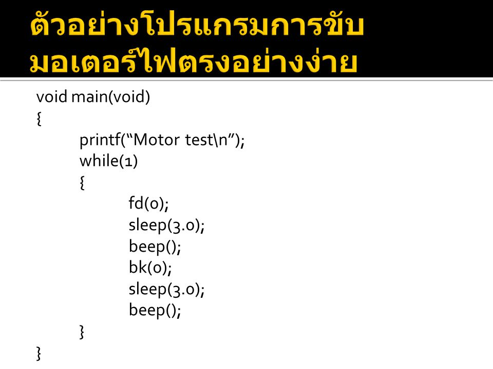 "void main(void) { printf(""Motor test\n""); while(1) { fd(0); sleep(3.0); beep(); bk(0); sleep(3.0); beep(); }"