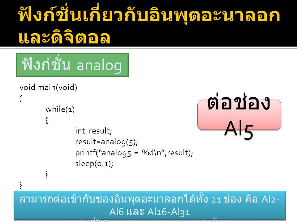 "void main(void) { while(1) { int result; result=analog(5); printf(""analog5 = %d\n"",result); sleep(0.1); } ฟังก์ชั่น analog สามารถต่อเข้ากับช่องอินพุตอ"